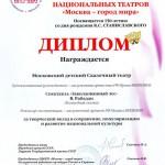 520_diplom_zl