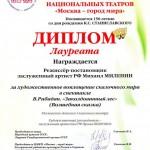 520_diplom_zl2