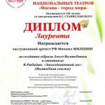 520_diplom_zl3