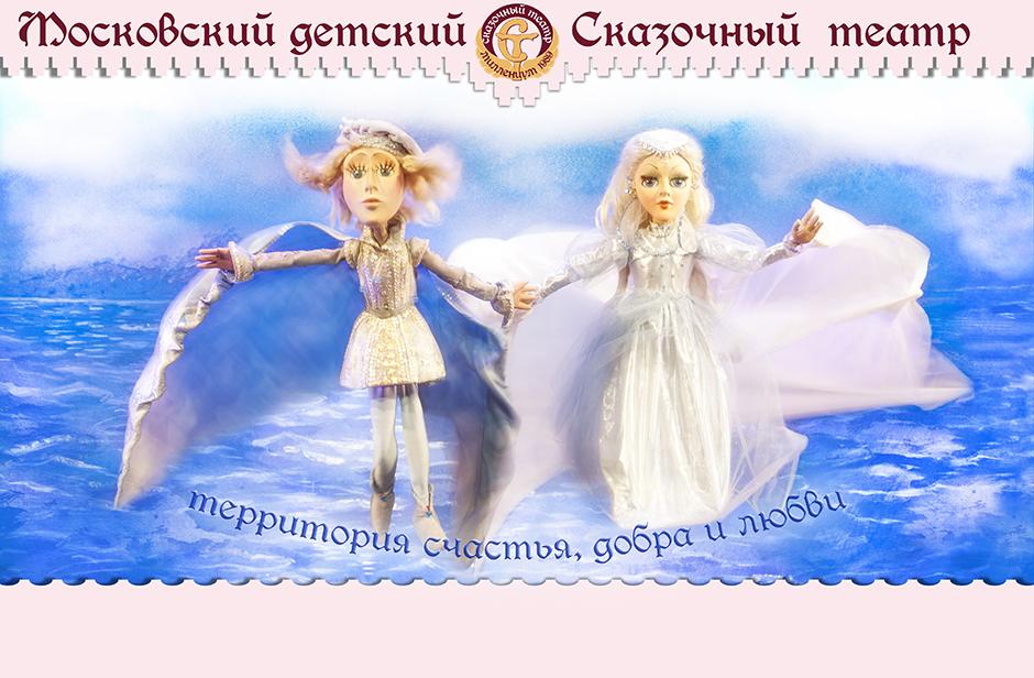 Детский театр москва